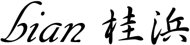 bian 桂浜