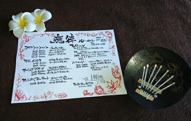 yukuru_menu