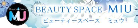 ビューティースペースMIU(ミュウ)