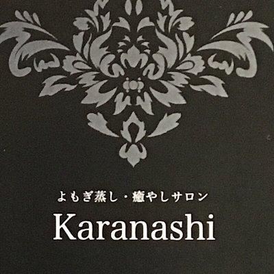 よもぎ蒸し・癒しサロン Karanashi