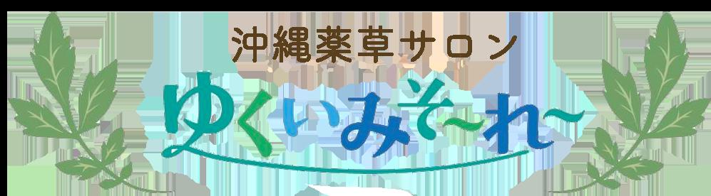 ゆくいみそーれー 沖縄薬草サロン