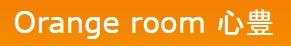 Orange room 心豊(オレンジルーム みと)